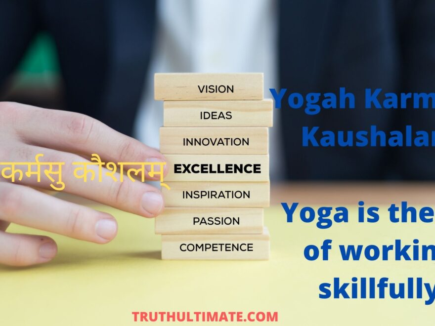 Yogah Karmasu Kaushalam| Yoga is the art of working skillfully