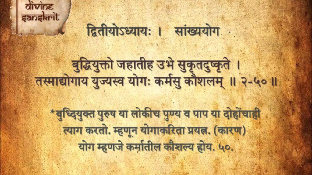 yogah karmasu kaushalam in Sanskrit