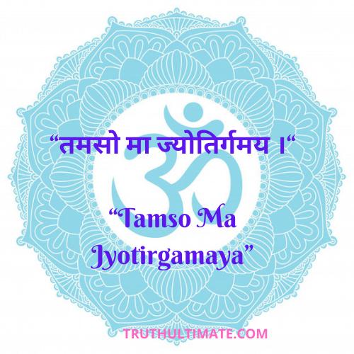 Tamso Ma Jyotirgamaya in Sanskrit