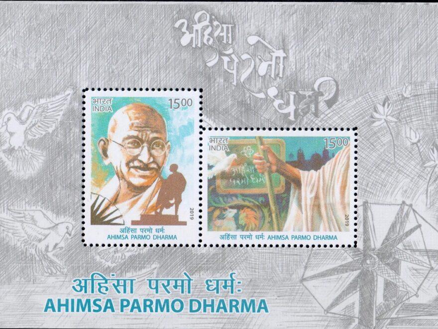 Ahimsa Paramo Dharma Logo