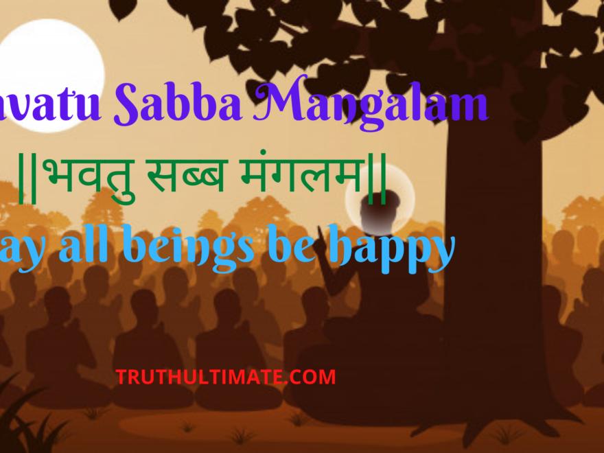 Bhavatu Sabba Mangalam