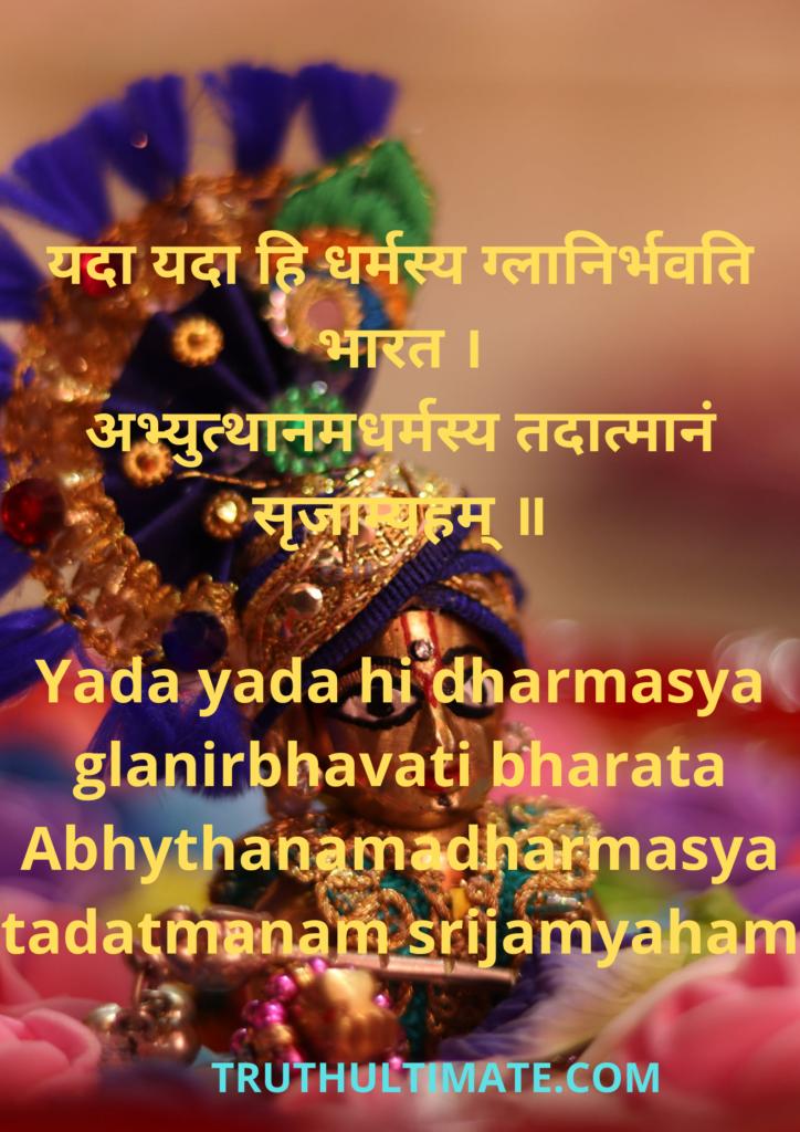 Yada Yada Hi Dharmasya Sloka in Sanskrit
