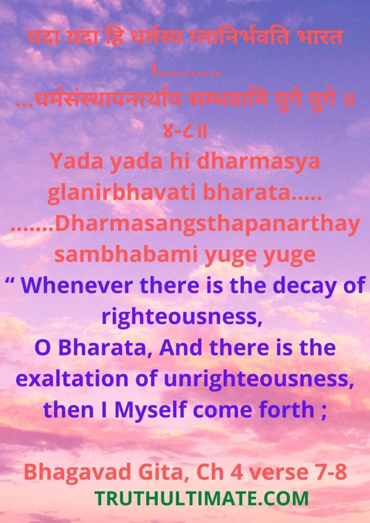 Yada Yada Hi Dharmasya Essay