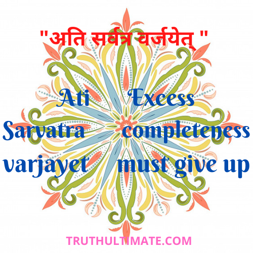 Ati Sarvatra Varjayet| Excess of Everything is the bad Meaning