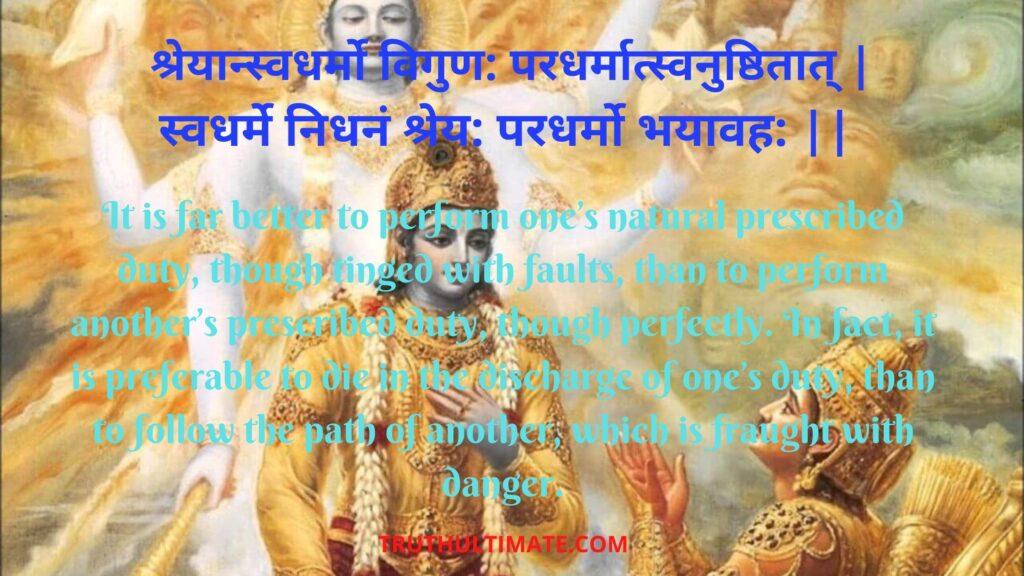 Dharmo Rakshati Rakshitah in Bhagavad Gita