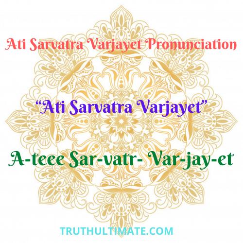 Ati Sarvatra Varjayet Pronunciation