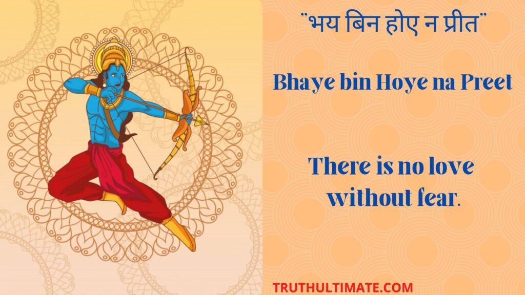 Bhay bin Hoye na Preet Meaning