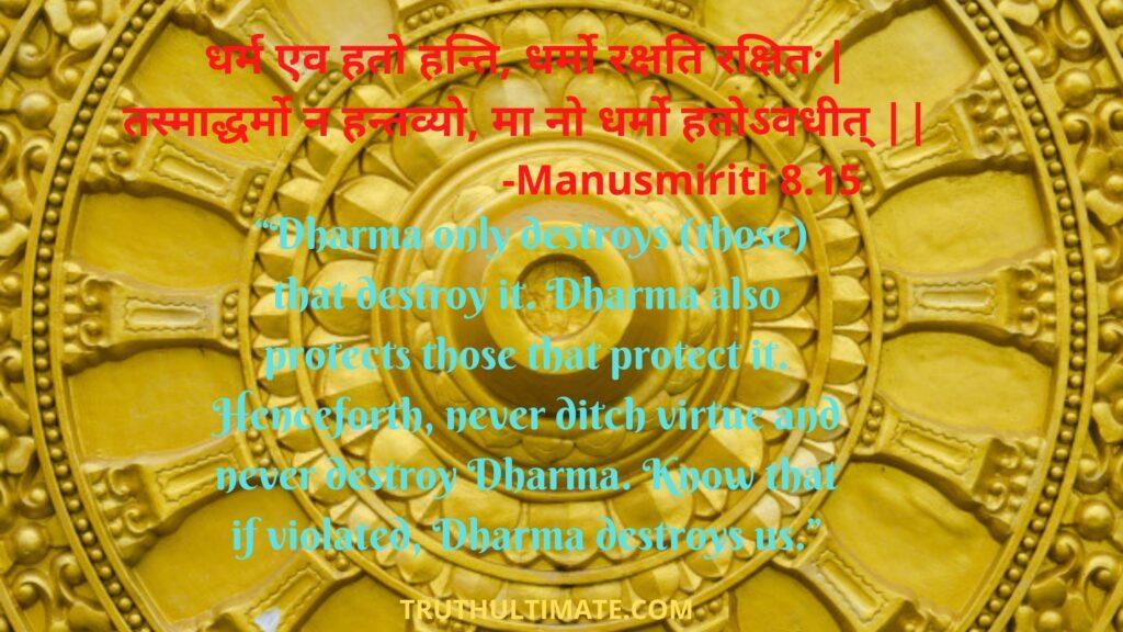 Dharmo Rakshati Rakshitah full Sloka