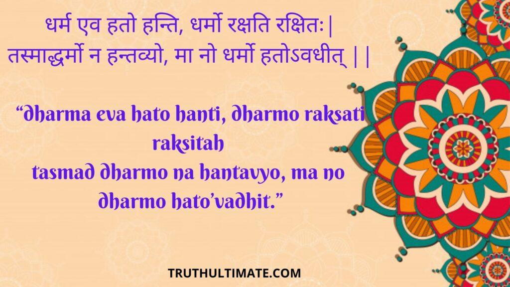 Dharmo Rakshati Rakshitah in Sanskrit