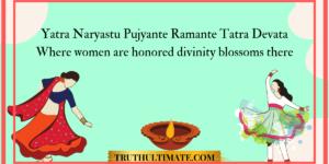 Yatra Naryastu Pujyante Ramante Tatra Devata