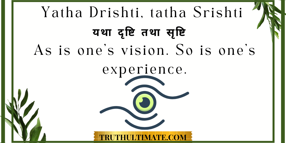 Yatha Drishti Tatha Srishti