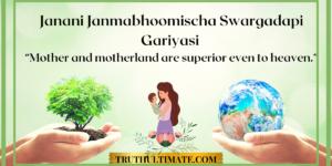 Janani Janmabhoomischa Swargadapi Gariyasi