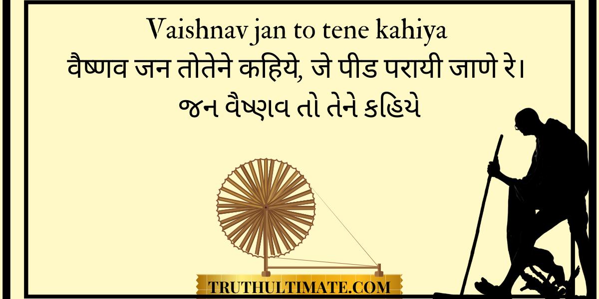 Vaishnav Jan To Tene Kahiye