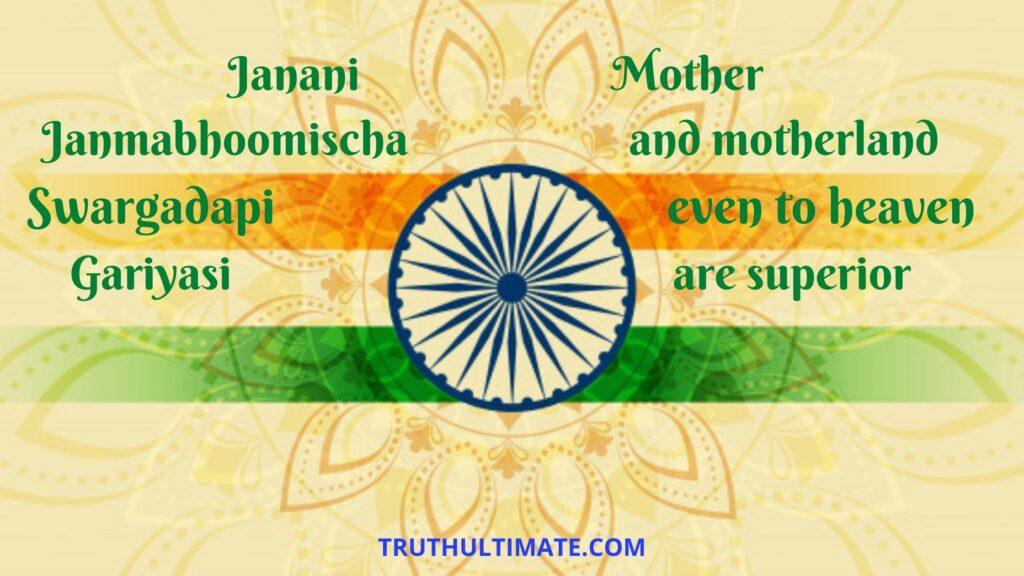 Janani Janmabhoomischa Swargadapi Gariyasi Meaning
