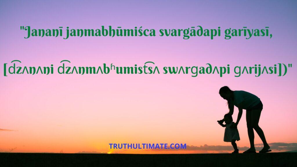 Janani Janmabhoomischa Swargadapi Gariyasi Pronunciation