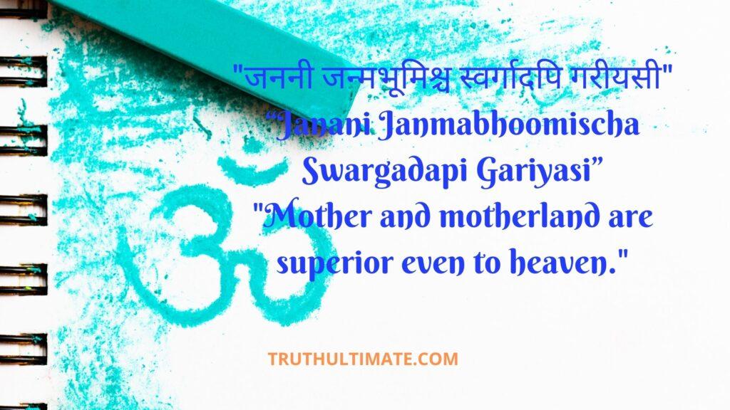 Janani Janmabhoomischa Swargadapi Gariyasi in Sanskrit