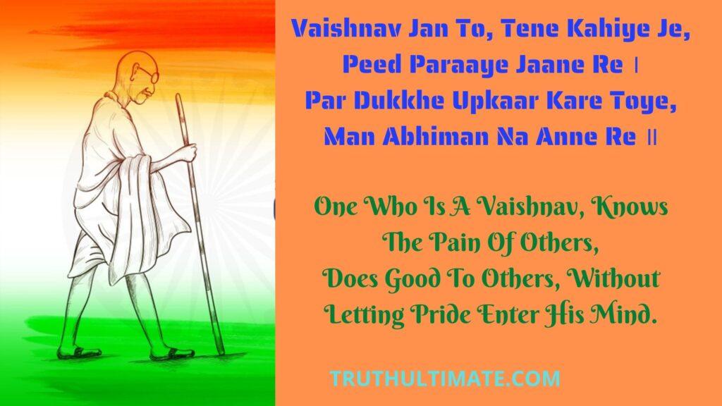 Vaishnav Jan To Tene Kahiye Meaning