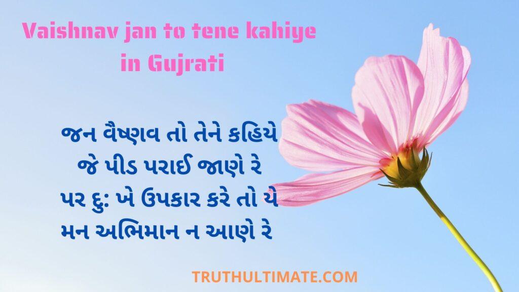 Vaishnav jan to tene kahiye in Gujrati