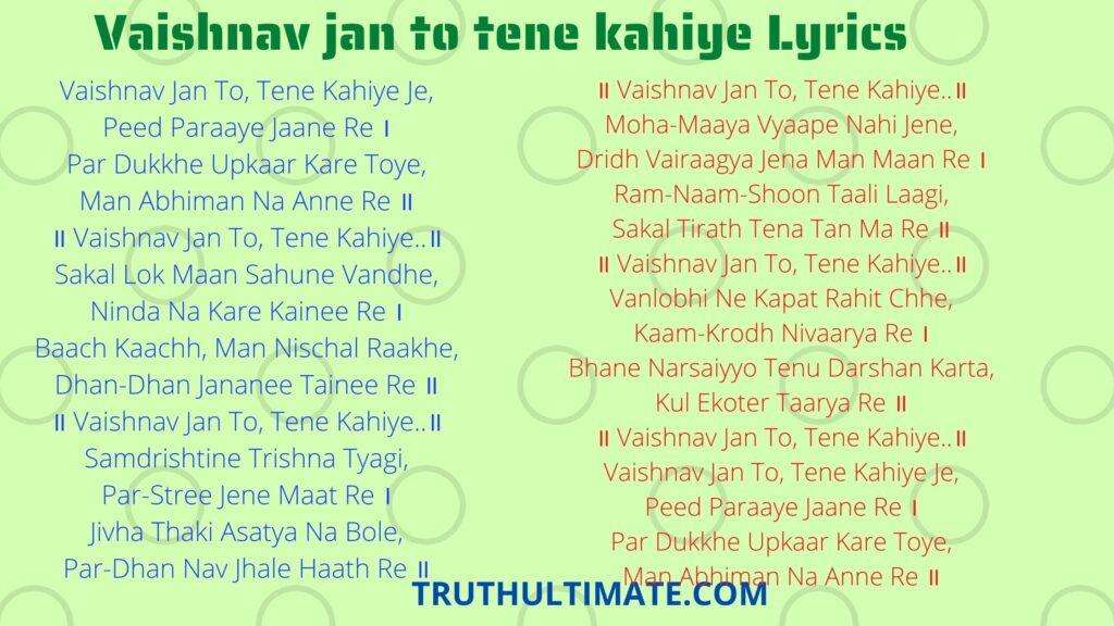 Vaishnav jan to tene kahiye lyrics