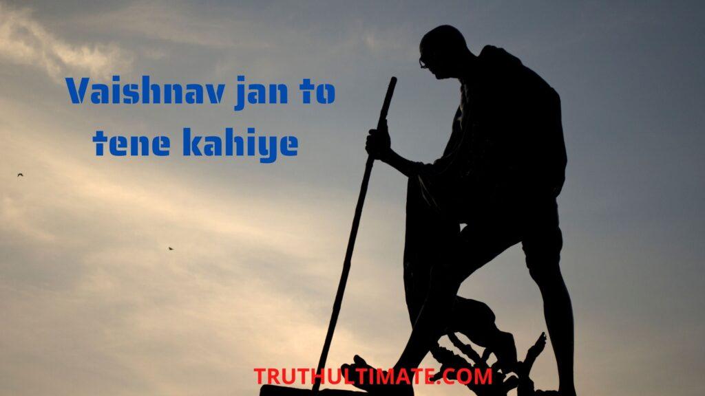 Vaishnav Jan To Tene Kahiye Essay