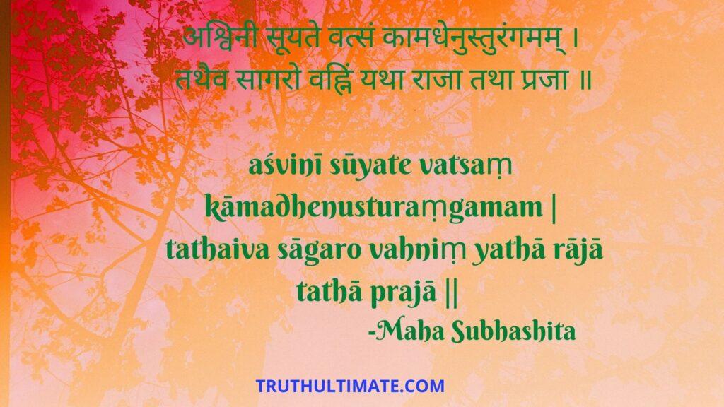 Yatha Raja Tatha Praja Source