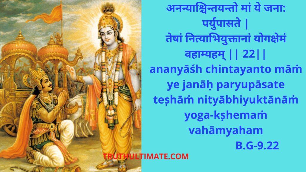 Yogakshemam Vamahayam Bhagavad Gita