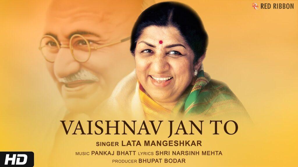 Vaishnav Jan To Tene Kahiye song