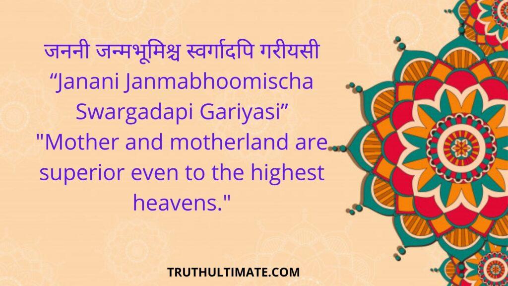 Janani Janmabhoomischa Swargadapi Gariyasi Essay