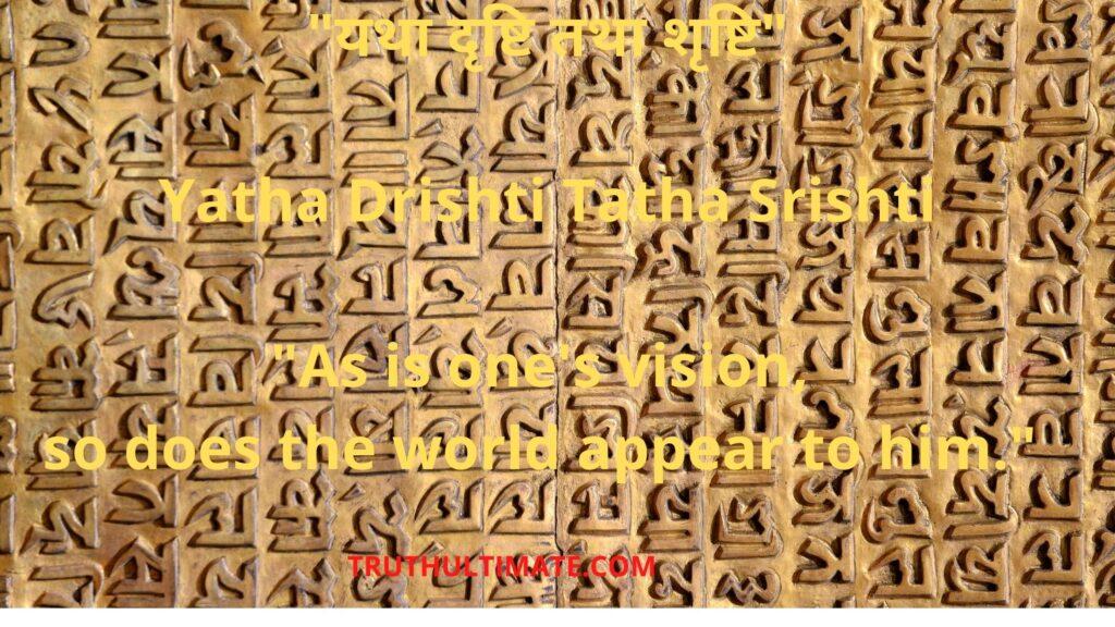 Yatha Drishti Tatha Srishti in Sanskrit