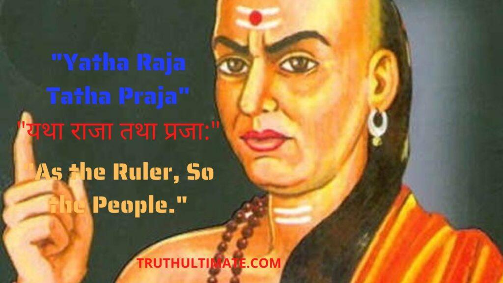 Yatha Raja Tatha Praja