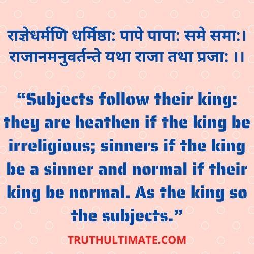Yatha Raja Tatha Praja in Sanskrit