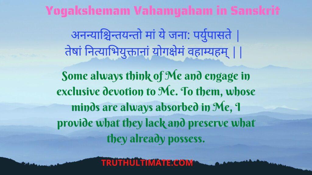 Yogakshemam Vahamyaham in Sanskrit