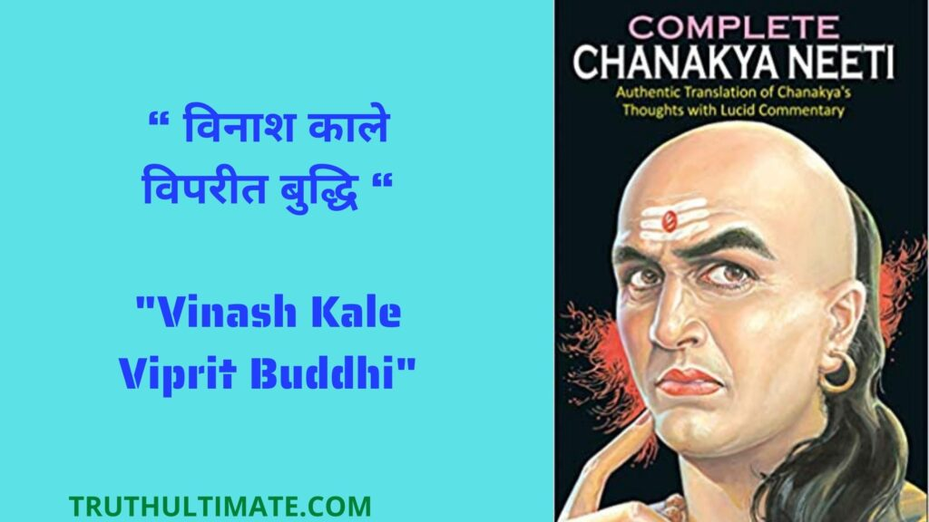 Vinash Kale Viprit Buddhi Sanskrit Shlok