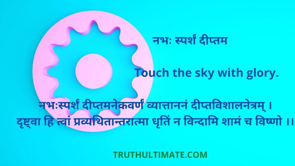 Nabha Sparsham Deeptam  in Sanskrit