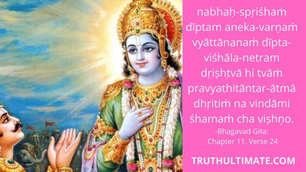 Nabha Sparsham Deeptam Bhagavad Gita: