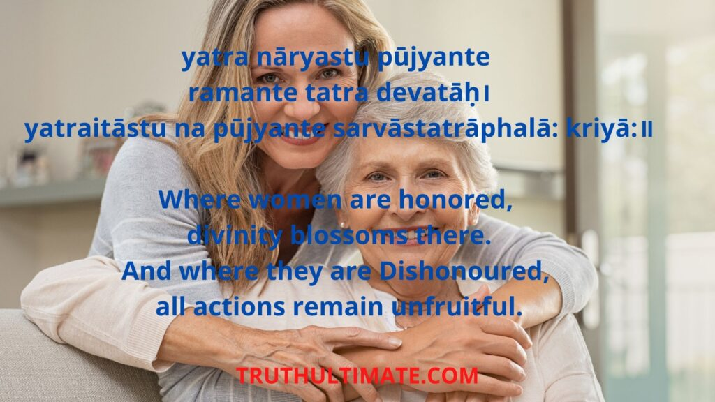 Yatra Naryastu Pujyante Ramante Tatra Devata full shloka