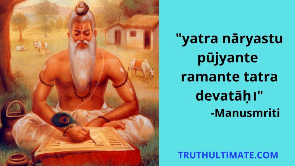 Yatra Naryastu Pujyante Ramante Tatra Devata Manusmriti