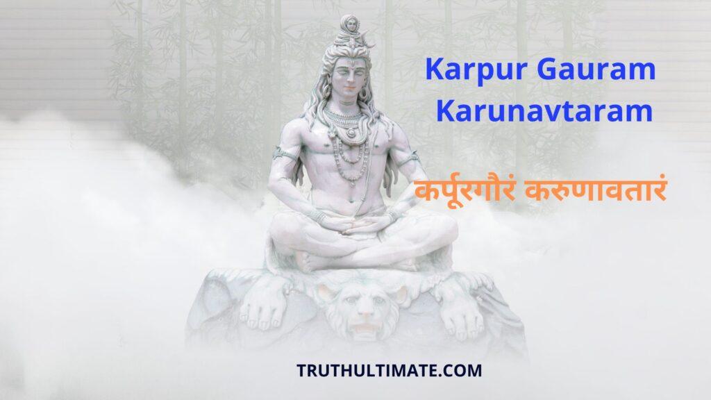 Karpur Gauram Karunavtaram