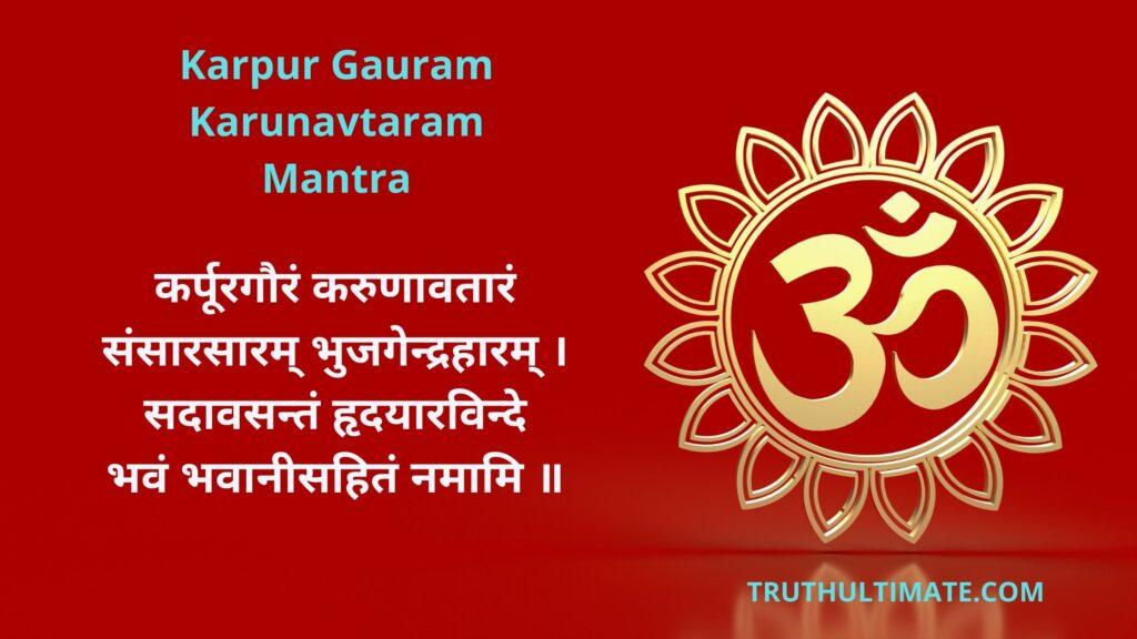 Karpur Gauram Karunavtaram Mantra: