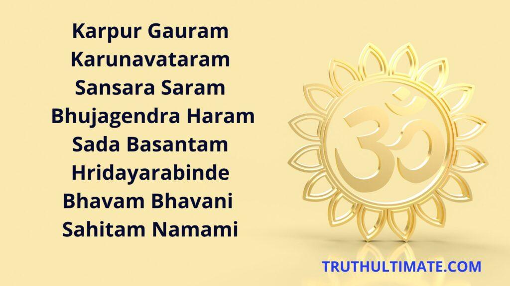 Karpur Gauram Karunavtaram Lyrics:
