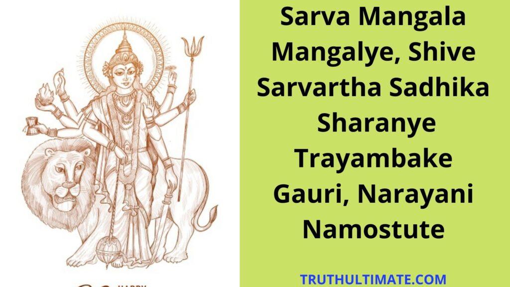 Sarva Mangala Mangalye Meaning: