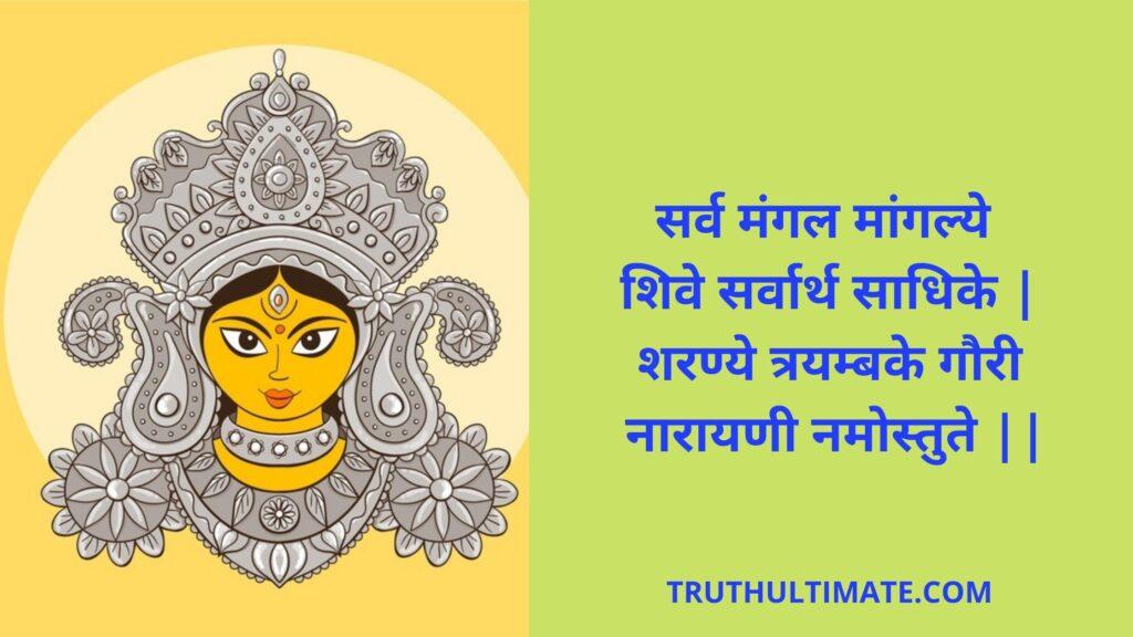 Sarva Mangala Mangalye in Sanskrit: