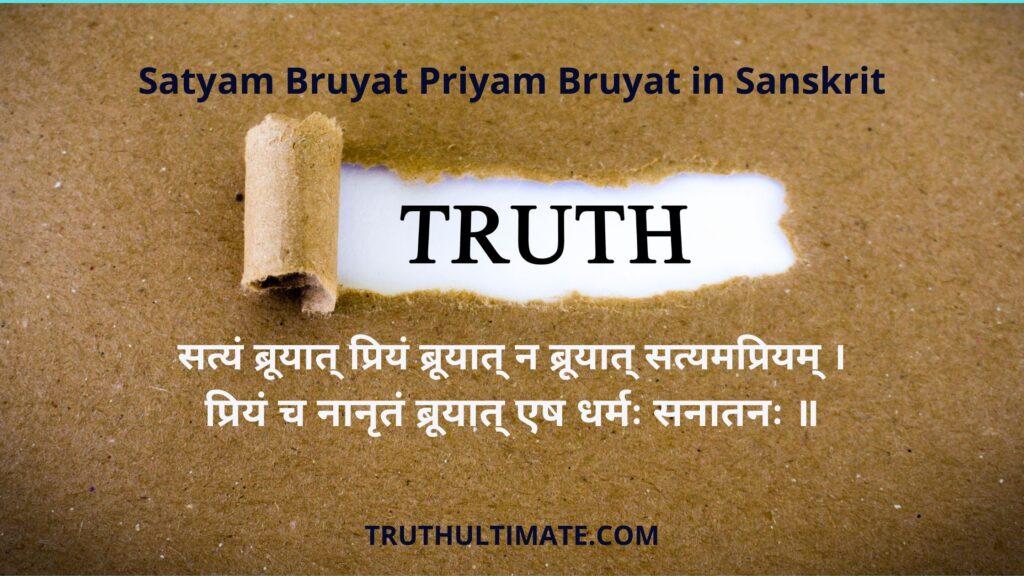 Satyam Bruyat Priyam Bruyat in Sanskrit